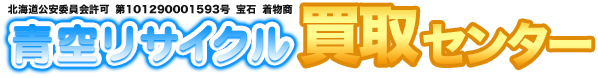 北海道公安委員会許可 第101290001593号 宝石 着物商 青空リサイクル買取センター